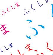 ふくしまカード.jpg